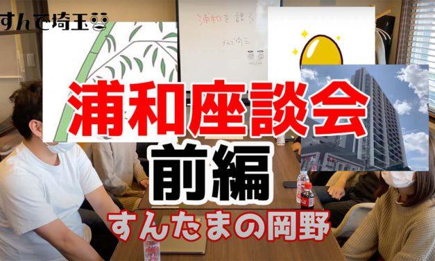浦和座談会◇前編