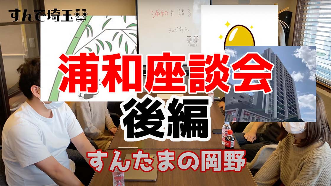 浦和座談会◇後編