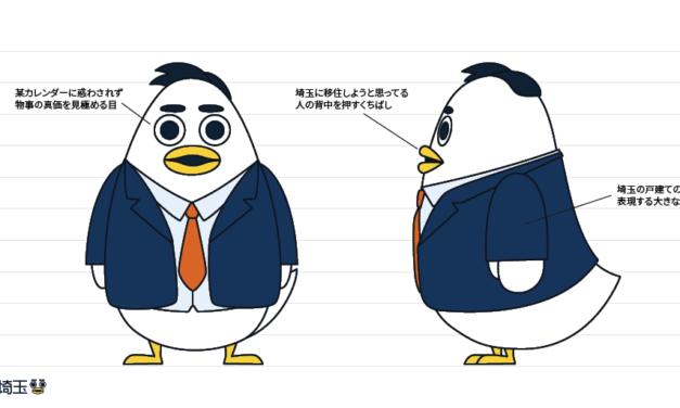すんで埼玉の事業構想