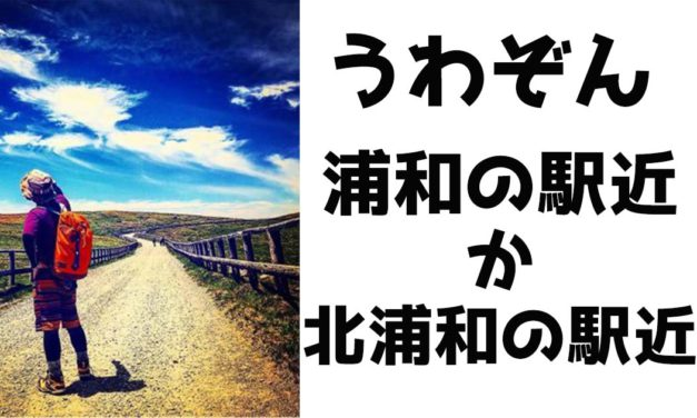 浦和の駅遠か北浦和の駅近か