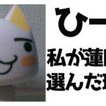 浦和生まれの私が蓮田を選んだ理由